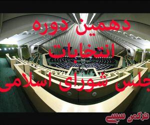 c_300_250_16777215_10_images_entekhabat15.jpg
